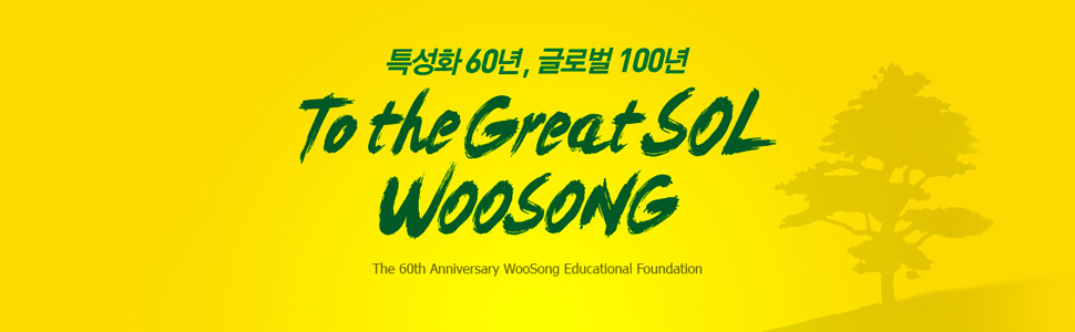 특성화60년, 글로벌100년. To the Great Sol WOOSONG. The 60th Anniversary WOOSONG Educational Foundation