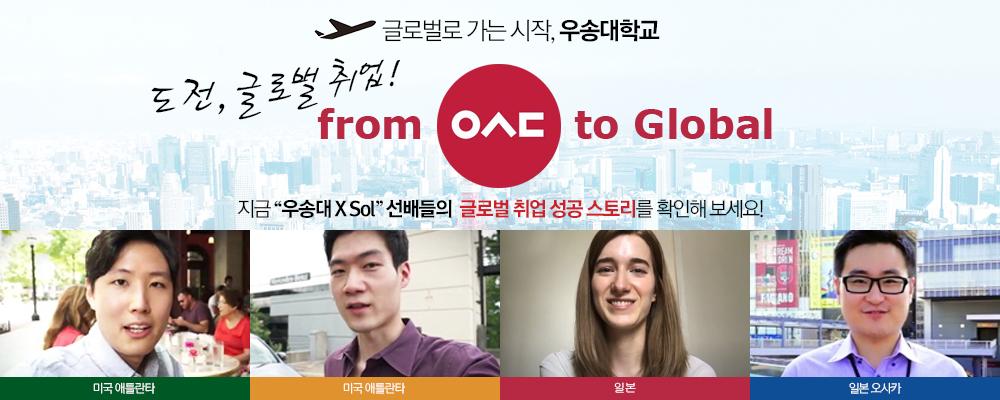 글로벌로 가는 시작, 우송대학교 / 지금 우송대 X Sol 선배들의 글로벌 취업 성공 스토리를 확인해보세요!