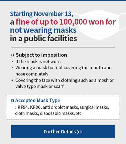 Starting November 13, a fine of up to 100,000 won for not wearing masks in a public facilities