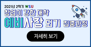 2021년 2학기 WSU 예비사장되기 특별교육과정