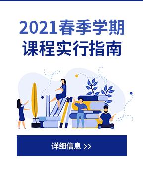 2021春季学期课程实行指南